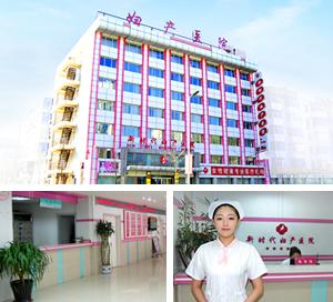 沈阳新时代医院治疗宫颈糜烂就诊环境