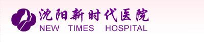 沈阳新时代医院