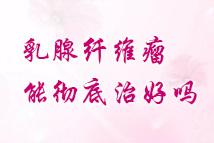 乳腺纤维瘤