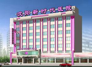 沈阳现代妇产医院
