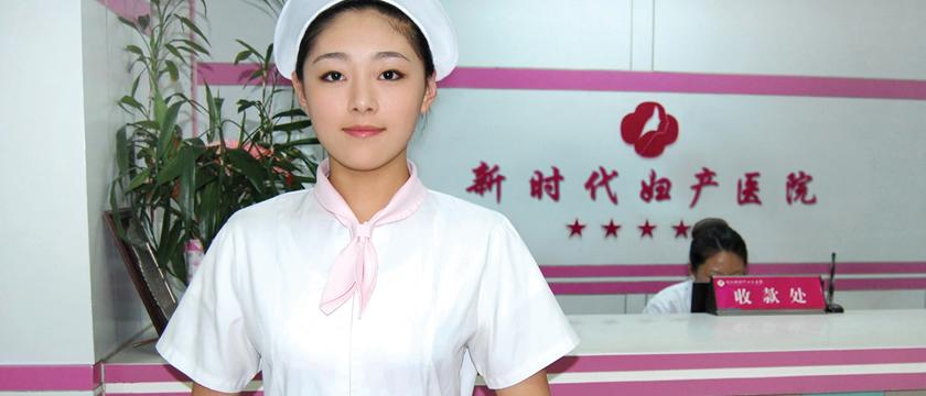 是辽宁省妇联唯一指定妇科医院,医保定点单位,非营利性医疗机构沈阳新